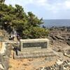 城ヶ崎海岸に行ってきました。