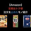 Amazon『定期おトク便で注文を止めたモノ紹介』(一人暮らし)