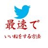 twitterで特定の単語が含まれるツイートに最速で「いいね」する方法
