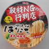 姫路市のイオンで「明星 博多ラーメンばりこて監修 純豚骨」(カップ麺)を買って食べた感想