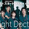 ナイト・ドクター(Night Doctor) 7話 感想|そろそろ昼医者もデレてくれたって良いのに…w