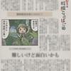 「30代女子の将棋ことはじめ」の イラスト