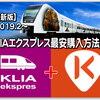 【KLOOK KLIA ekspres編】2019.2 最新版 KLIAエクスプレスを最安で購入できる方法 超簡単 チケットはQRコードをスマホ表示!予約時は500円割引クーポン利用を忘れずに