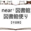 年越し蕎麦【図書館便り】