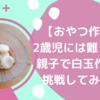 【おやつ作り】2歳児には難しい?親子で白玉団子作りに挑戦してみた。