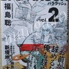 漫画「バララッシュ」2巻 天才宇部×凡才山口×鬼才不破監督