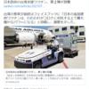 日本政府の台湾支援ワクチン、第2陣が到着 2021/7/8