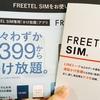 通信料8000→1300円!格安スマホに乗り換え・SIMカード購入手順など