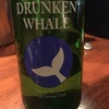 酔鯨、DRUNKEN WHALE 純米吟醸の味。