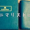 ミニマリストの為のシステム手帳 アシュフォード マイクロ5 (ミニ5) を結局購入