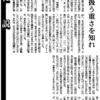 さてこの辺りで、朝日新聞が雪印の社長と経営陣をフルボッコにしてた記事をご覧下さい #さよなら朝日新聞