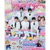 【セブンネット】表紙 King & Prince「Aneひめ vol.10」 (講談社Mook(たのしい幼稚園)) 予約受付中!2021年3月30日発売!