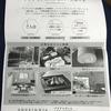 アクアイグニス(三重県三重郡菰野町)のポイントカード(アクアイグニスメンバーズカード)について