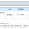BIGLOBEモバイル、料金プラン変更(2月)