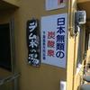 【竹田市】七里田温泉 下湯~ぬるいけど熱い!最強の泡付き炭酸泉!