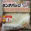 ヤマザキ ランチパック ハム入りマカロニサラダ 食べてみました