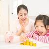 【お金の勉強】子供たちに教えるお金の勉強方法
