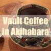 こだわりのコーヒー豆!秋葉原のvaultというカフェが超よかった