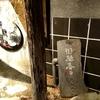 岡山の居酒屋で鯛めし