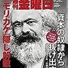 週刊金曜日 2017年09月29日号 マルクス『資本論』第1巻発刊150年/「モリカケ」隠し解散!総選挙へ