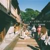 いざ北陸へ、ぼくらの金沢旅行 #02 | 【ひがし茶屋街 編】