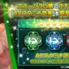 【BTOOOM!オンライン】3/24のキャンペーンと3/25の運営の英断