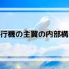 【飛行機について】主翼の内部構造