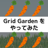 遊んで CSS Grid Layoutを覚える / Grid Garden をやってみた