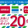 【12/4~12/10】ファミリーマートでdポイント39倍~50倍もらう方法!