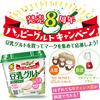 豆乳グルト|発売8周年ハッピーグルトキャンペーン