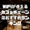 WiFiが使えるカフェチェーン店おすすめランキング