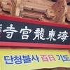 釜山の超人気スポット♪険しい海岸に建つお寺は投げ銭が入れば願いが叶う「海東龍宮寺」