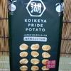 【新商品】KOIKEYA PRIDE POTATO 手揚食感 柚子香るぶどう山椒