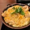 359. 親子丼@丸亀製麺(上野):いつの間にやら作りたてが味わえるシステムに!