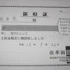 ◇藤井裕久氏と15億円の領収書