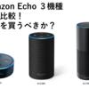 Amazon Echo 3機種どれを買うべきか徹底比較 【dot】【Plus】