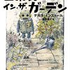 無職のダメ男とポンコツロボットコンビによる再生の旅──『ロボット・イン・ザ・ガーデン』