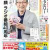 関西の朝の顔、道上洋三さんが表紙! 読売ファミリー6月21日号のご紹介