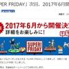 【結論】6月 SUPER FRIDAY U25の2倍は継続? スーパーフライデー 7月のアンダー 25歳以下 学生は?【予想 その2】