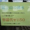 (´・ω`・)エッ?黒服を着てる女性アナウンサーの皆さんは150円も出せないかもとねち??