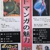 """辻真先 × 手塚るみ子 トークショー """"手塚治虫のSF作品""""レポート(3)"""