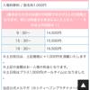 5軒目!花びら回転すげー!!