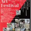 第一回四谷アートフェスティバル