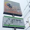 Sampo Cafe サンポ珈琲 北越谷店