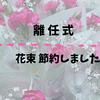 【離任式】花束、節約しました。子どもが多いと先生に渡す花束も多い!