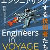 2010年代に日本のインターネットでいろんな事業をいい感じにやってきた会社から2020年代へのヒントをもらえる本を作った