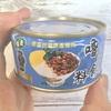 【青葉「嚕肉飯料」レビュー】カルディで「ルーローハン」の缶詰見つけちゃったら、そらあ買うしかないじゃない