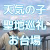 「天気の子」聖地巡礼マップ おすすめコース【お台場】地図付き