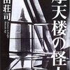 島田荘司 『摩天楼の怪人』