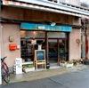 長野市にあるブックカフェ「ひふみよ」の古民家感がヤバい!!